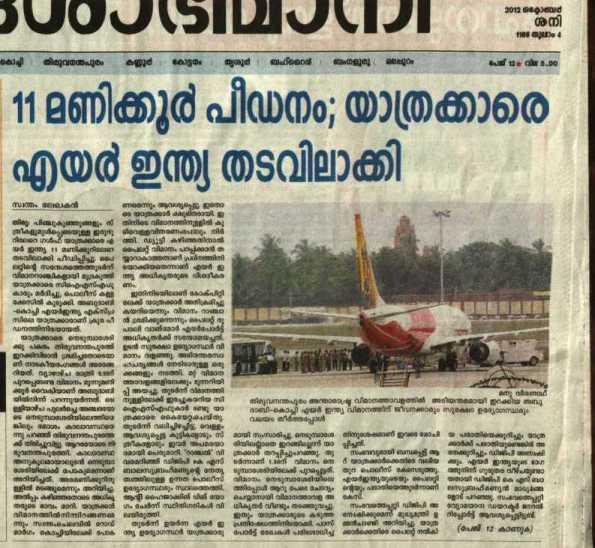 Air India trivandrum